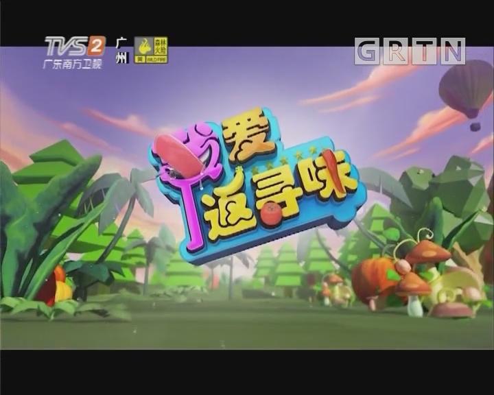 [2019-10-11]我爱返寻味:台湾生蚝刺身
