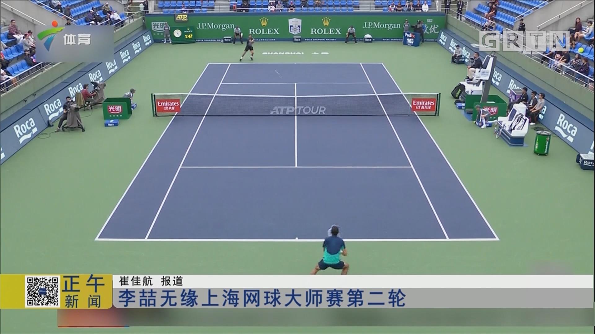 李喆無緣上海網球大師賽第二輪