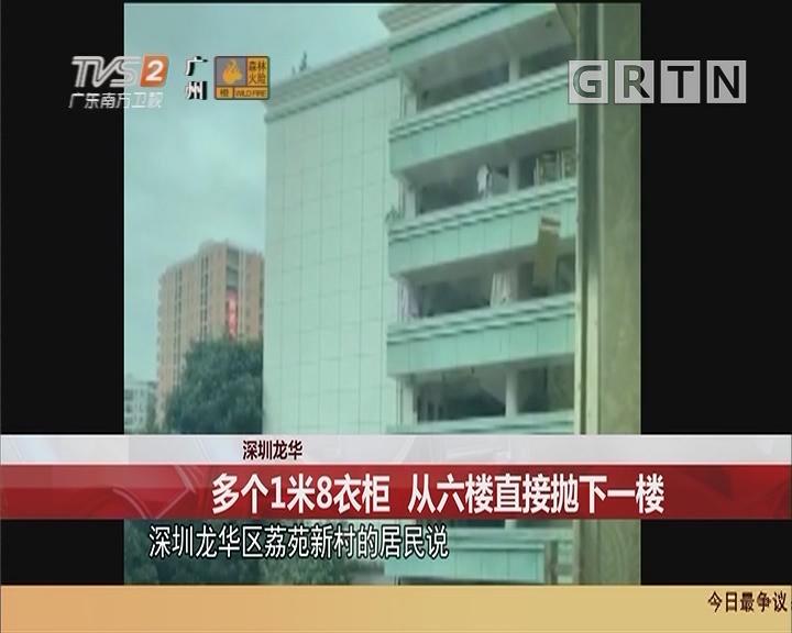 深圳龙华 多个1米8衣柜 从六楼直接抛下一楼
