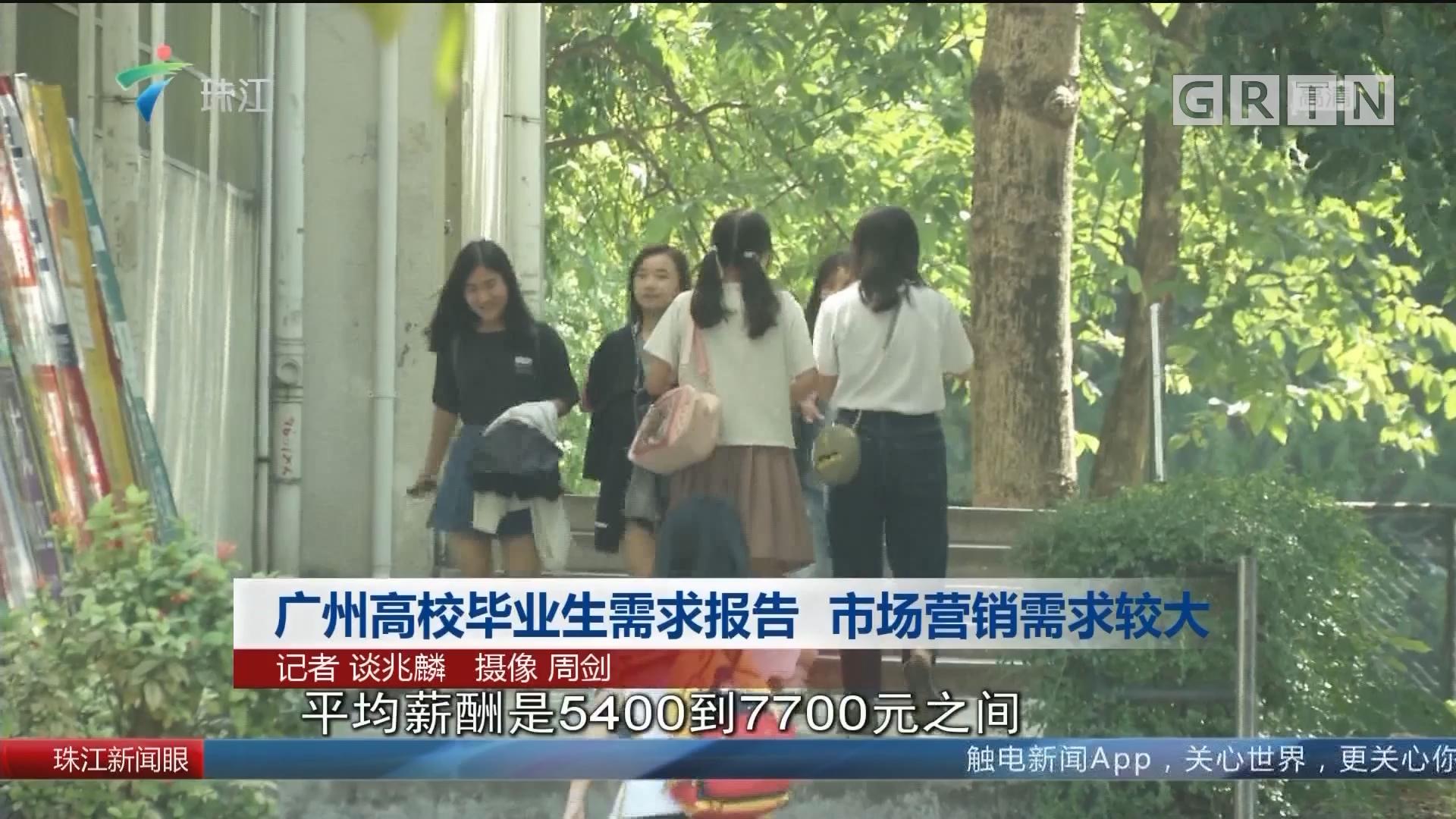 广州高校毕业生需求报告 市场营销需求较大