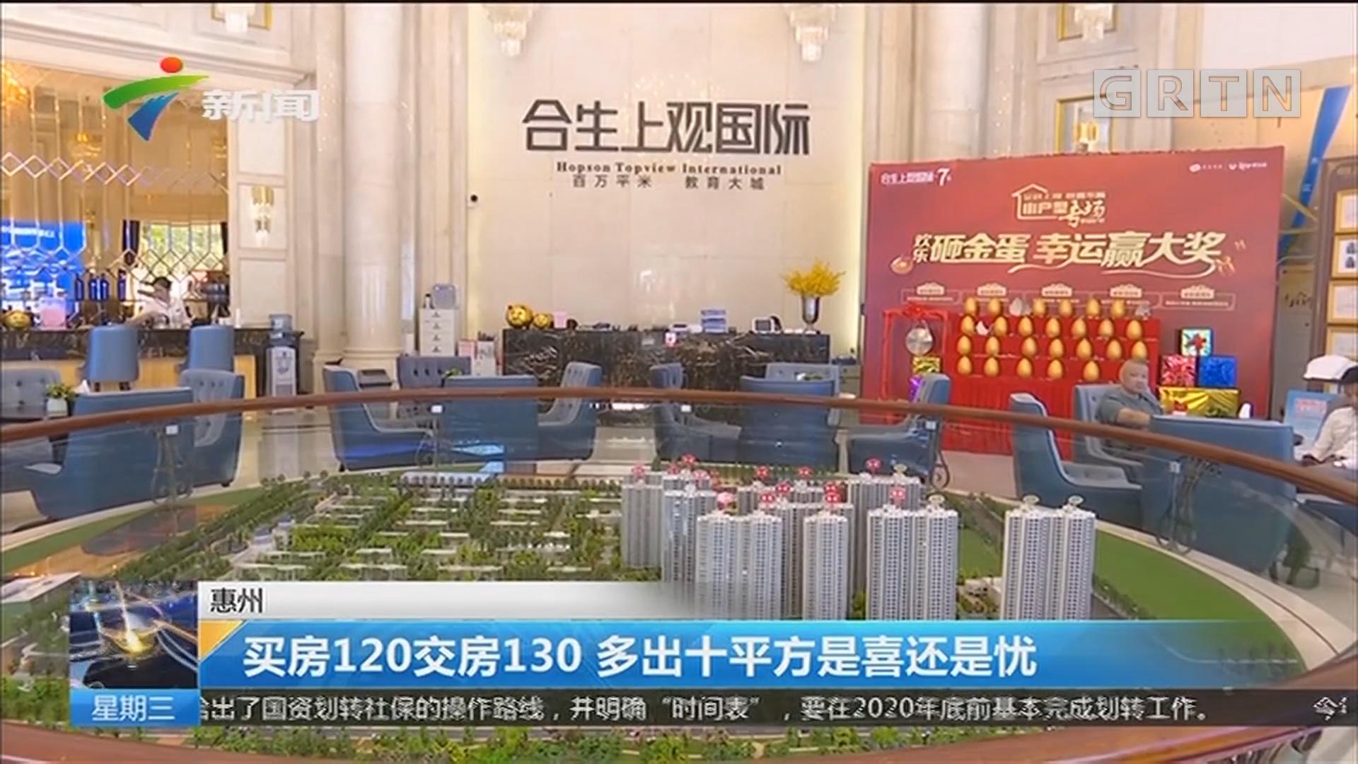 惠州:买房120交房130 多出十平方是喜还是忧