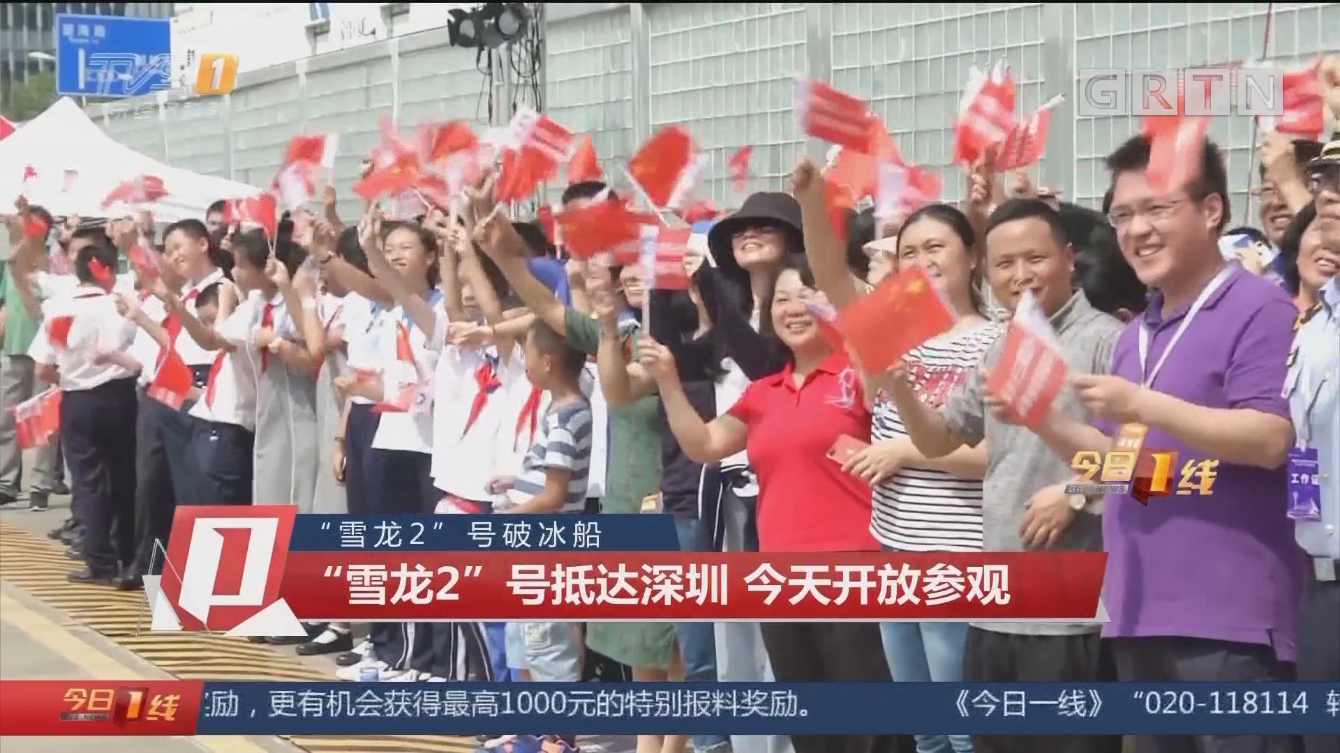 """""""雪龙2""""号破冰船 """"雪龙2""""号抵达深圳 今天开放参观"""
