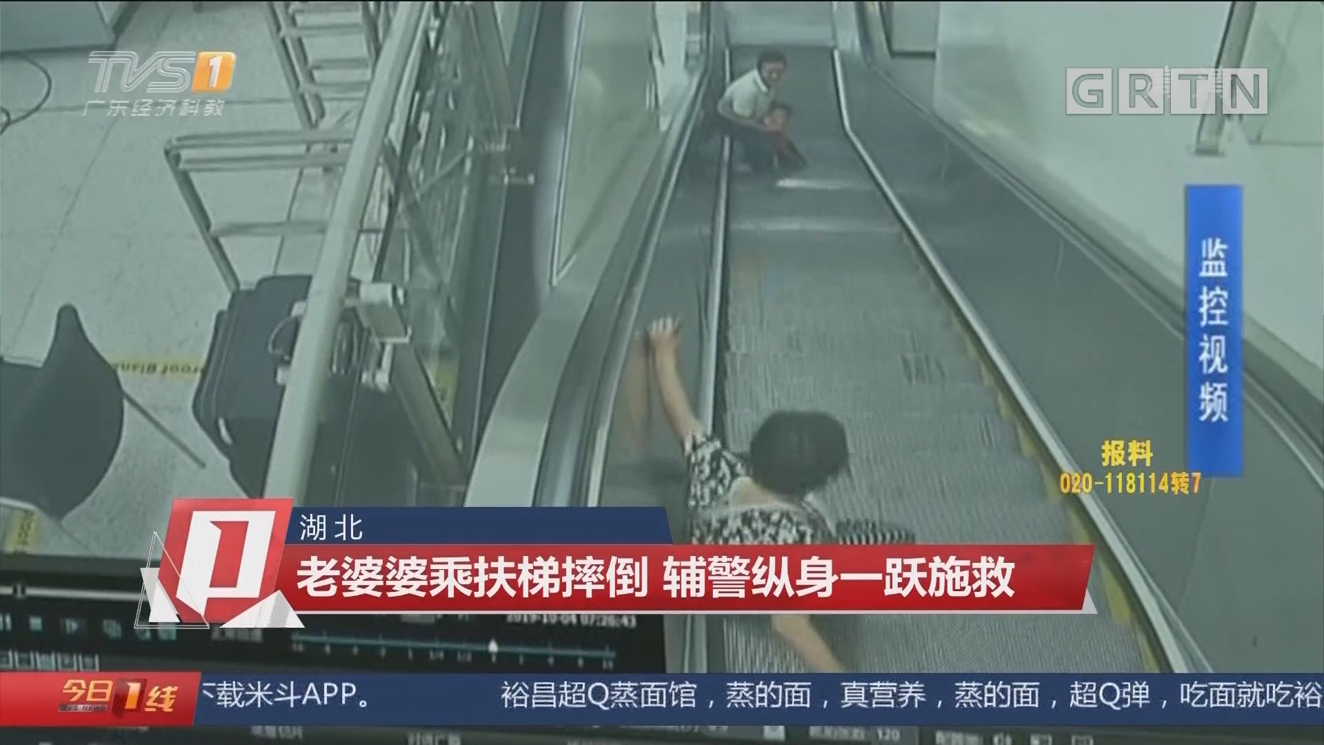 湖北:老婆婆乘扶梯摔倒 辅警纵身一跃施救