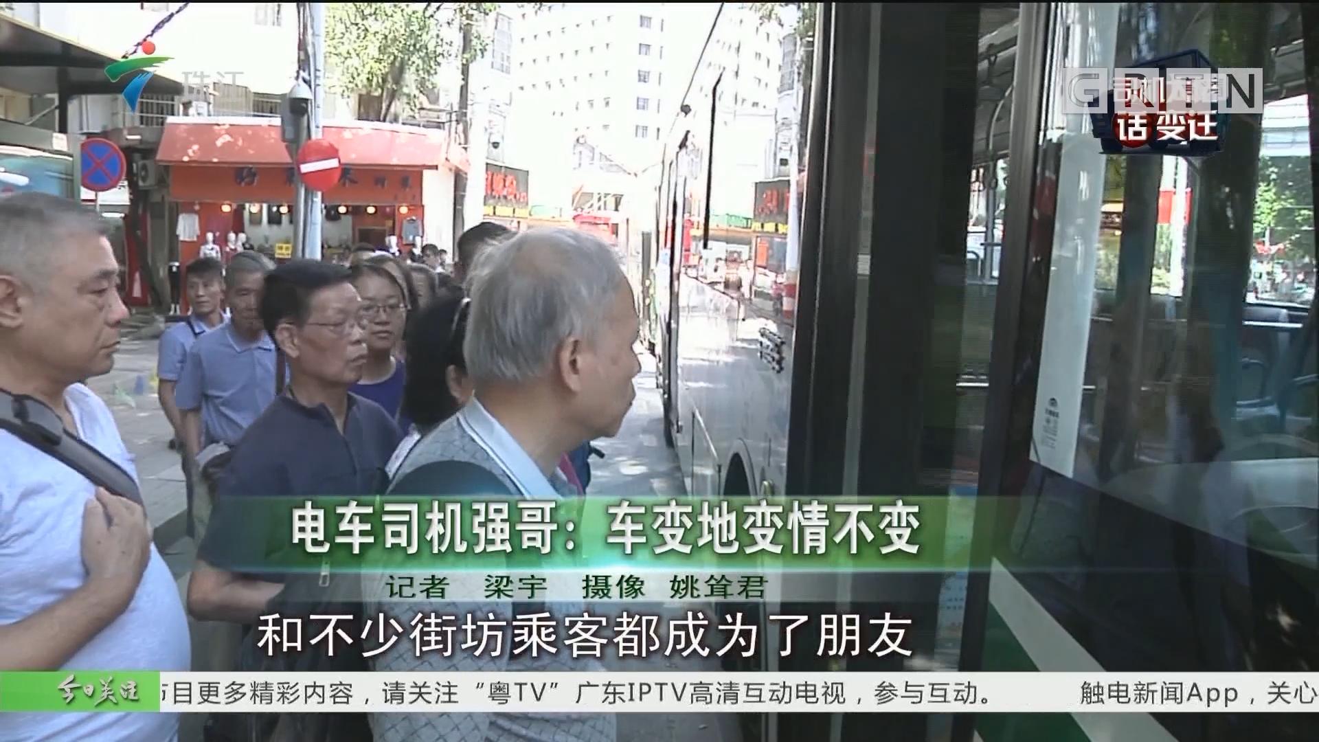 电车司机强哥:车变地变情不变