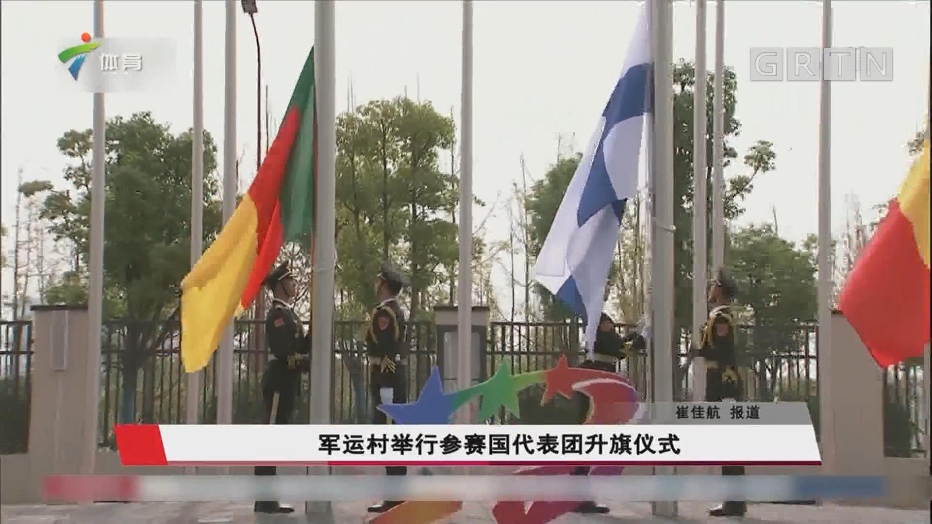 军运村举行参赛国代表团升旗仪式