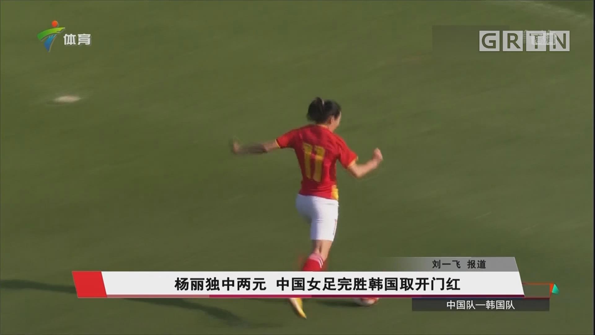 杨丽独中两元 中国女足完胜韩国取开门红