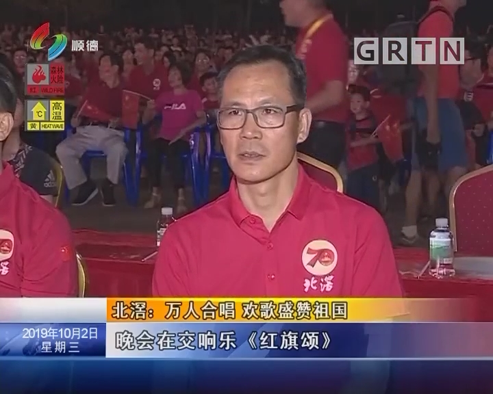 北滘:万人合唱 欢歌盛赞祖国