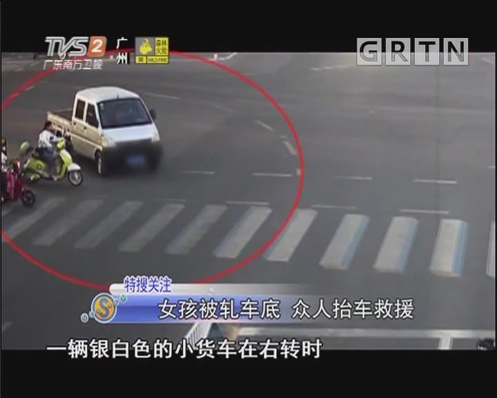 女孩被轧车底 众人抬车救援