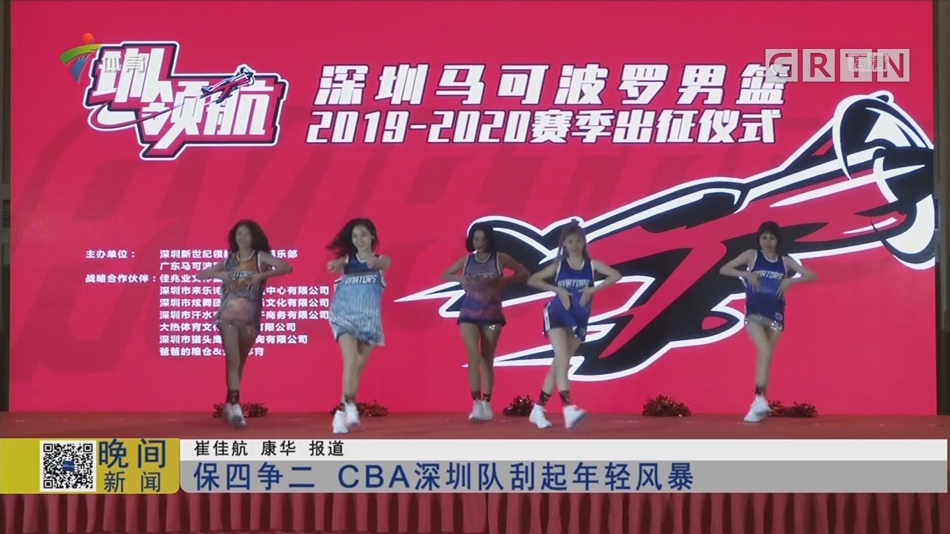 保四争二 CBA深圳队刮起年轻风暴