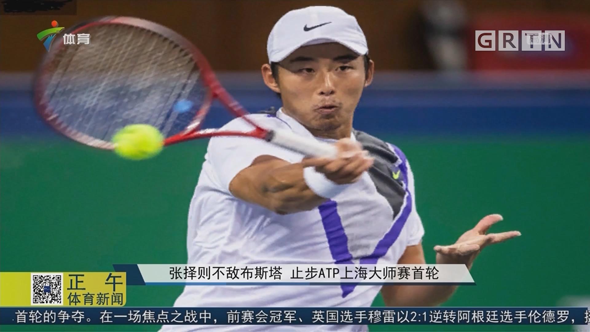 张择不敌布斯塔 止步ATP上海大师赛首轮