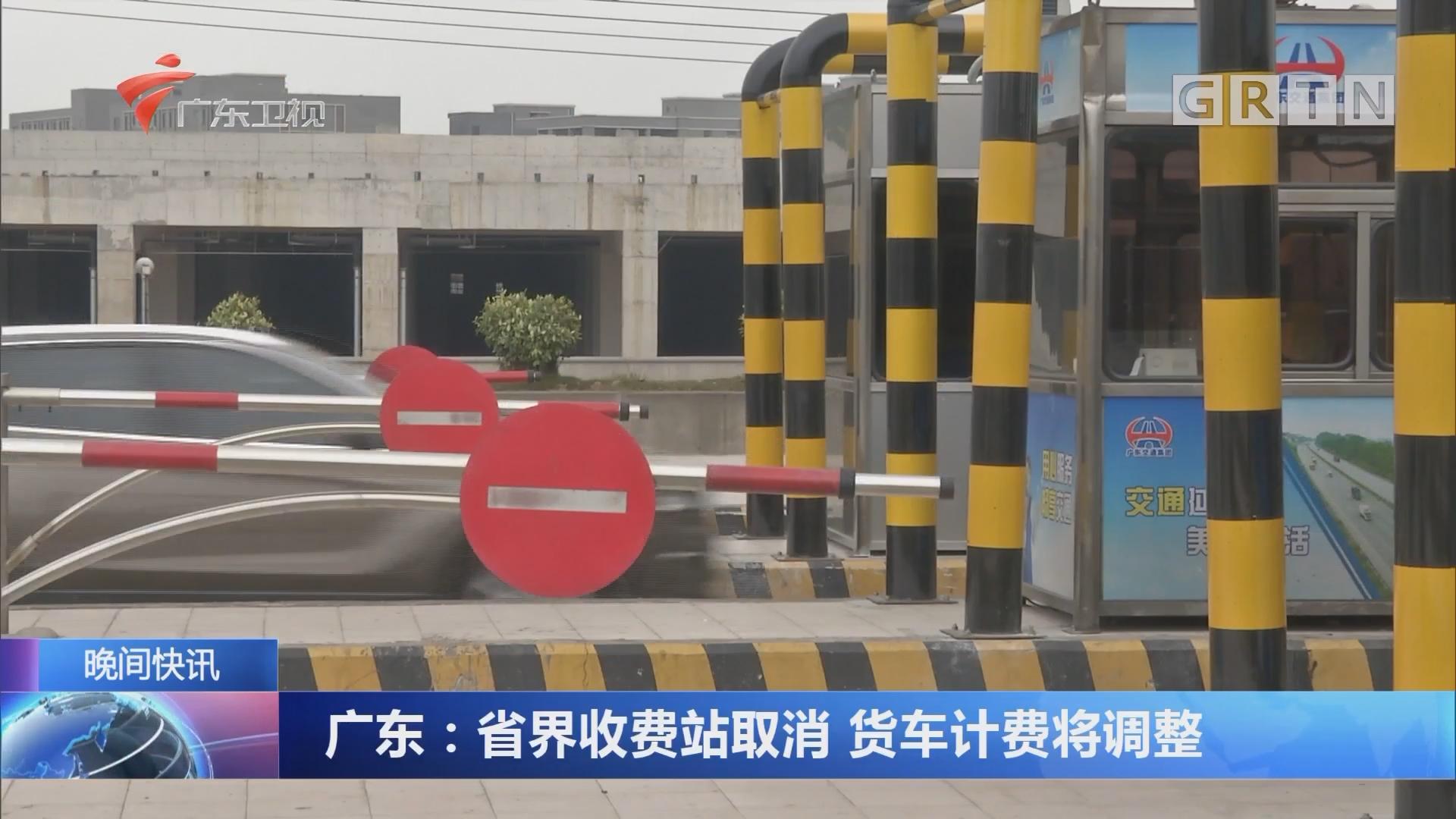 广东:省界收费站取消 货车计费将调整