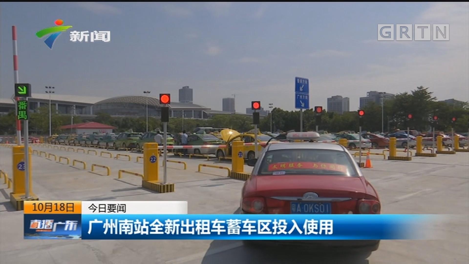 广州南站全新出租车蓄车区投入使用