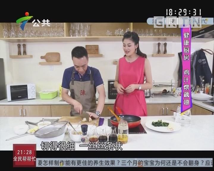 健康廚房:雞汁煨藕翅