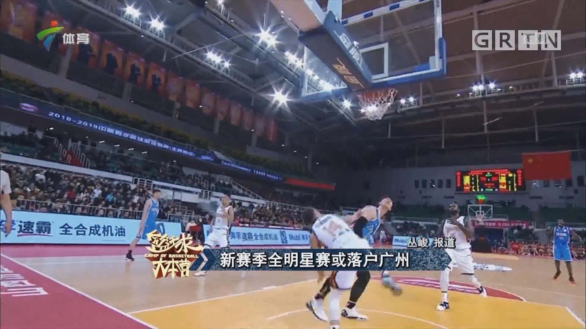 新赛季全明星赛或落户广州
