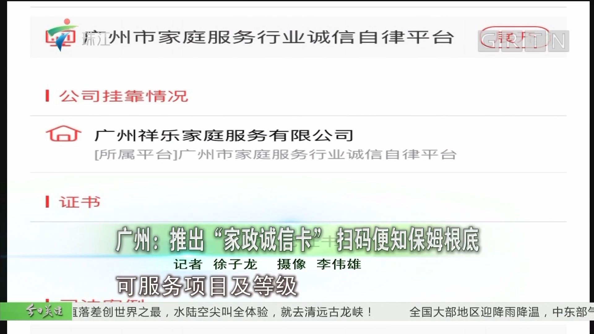 """广州:推出""""家政诚信卡"""" 扫码便知保姆根底"""