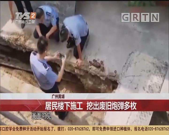 广州黄埔 居民楼下施工 挖出废旧炮弹多枚