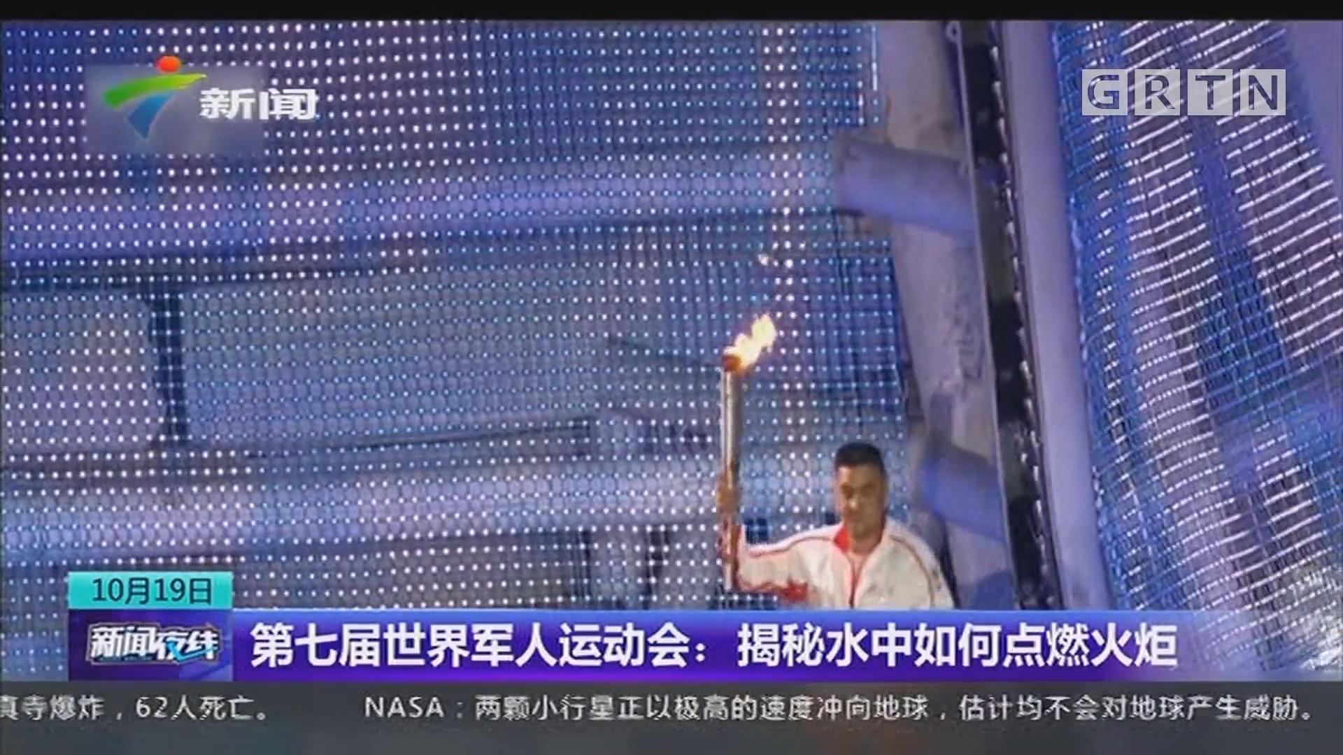 第七届世界军人运动会:揭秘水中如何点燃火炬