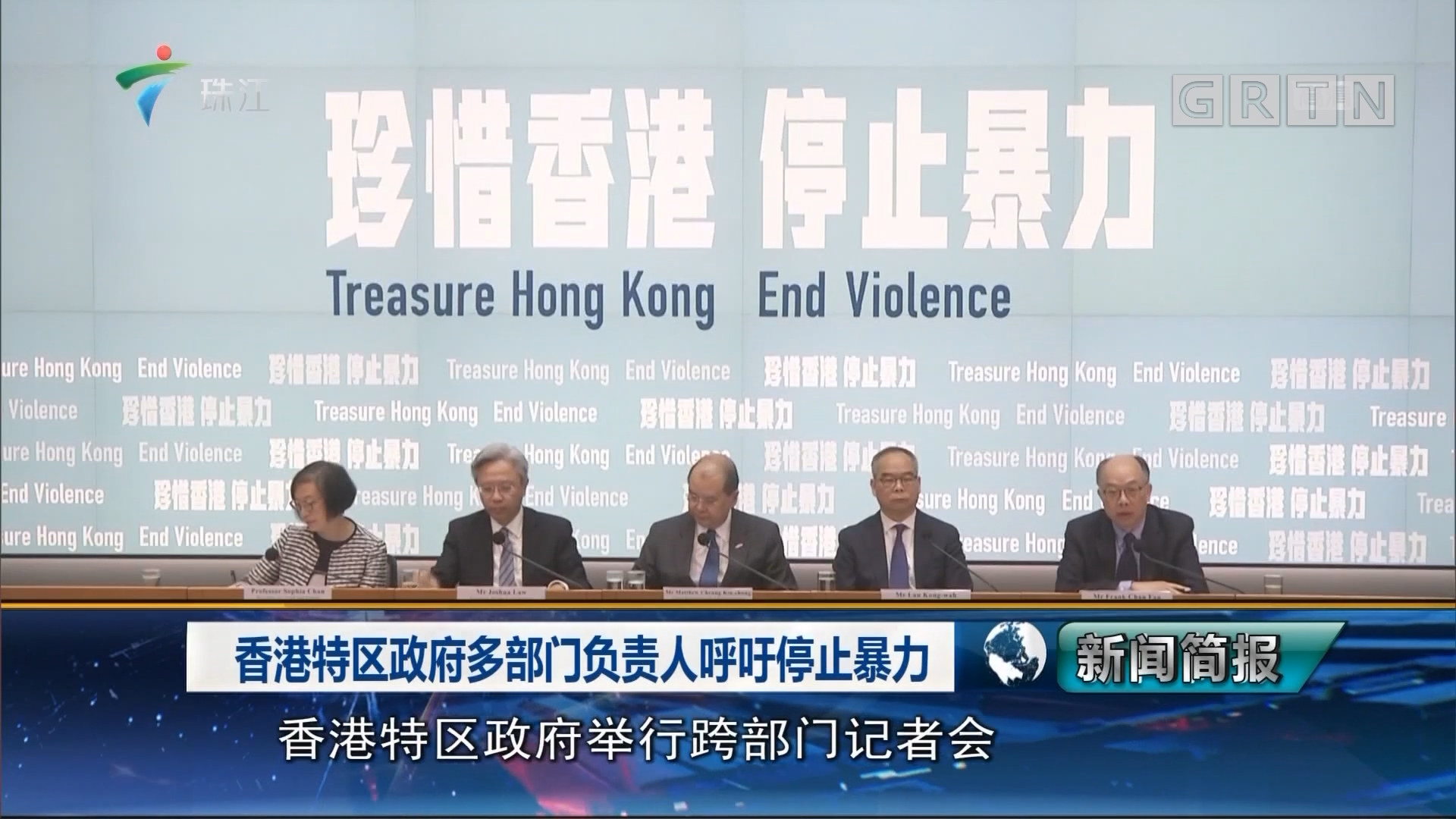 香港特區政府多部門負責人呼吁停止暴力