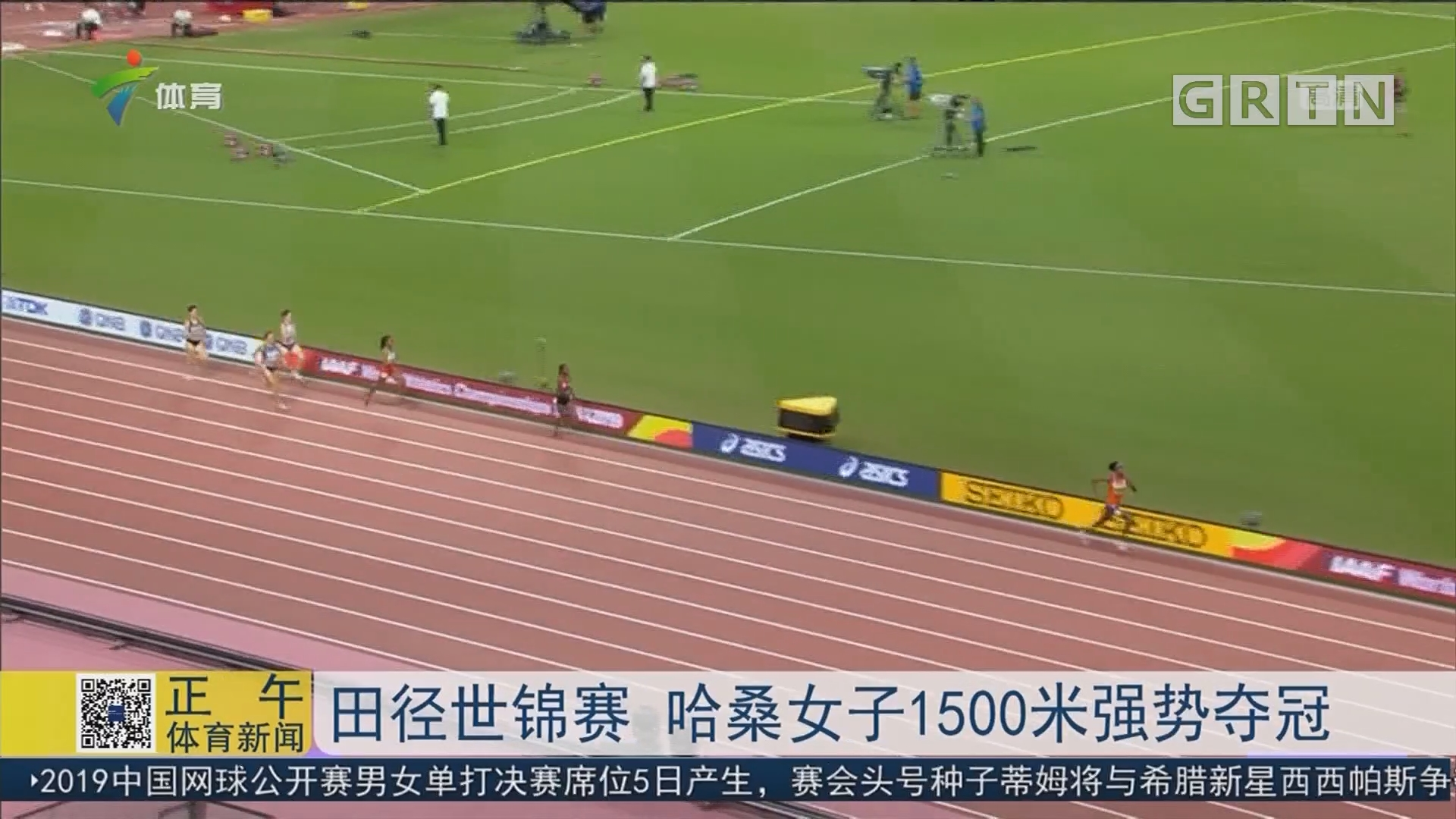 田径世锦赛 哈桑女子1500米强势夺冠