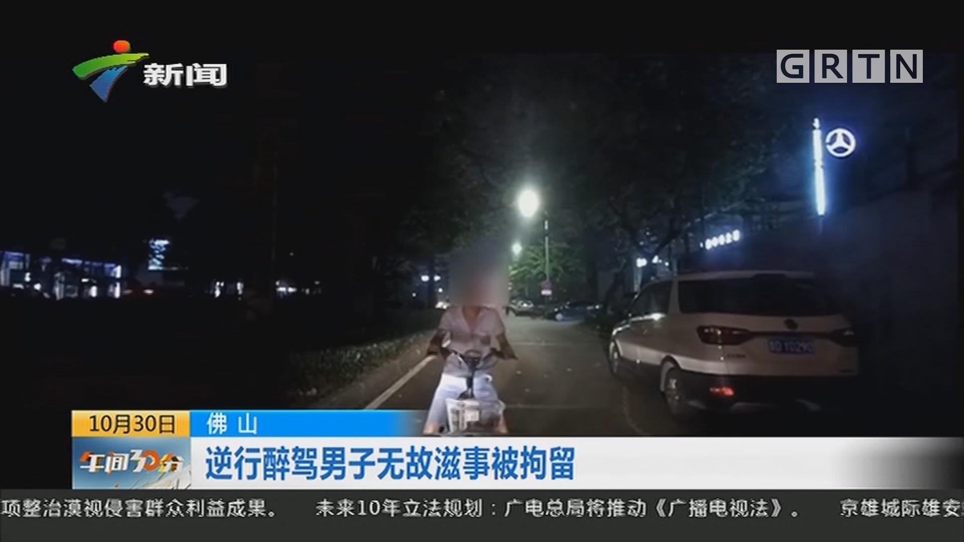 佛山:逆行醉驾男子无故滋事被拘留