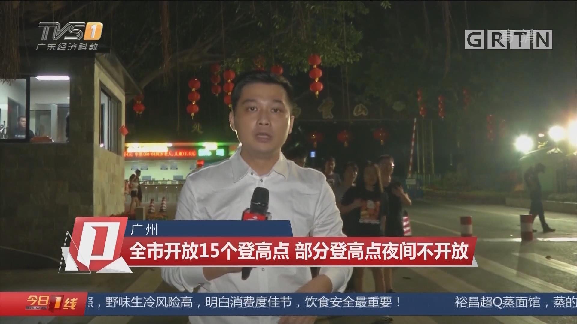 广州:全市开放15个登高点 部分登高点夜间不开放