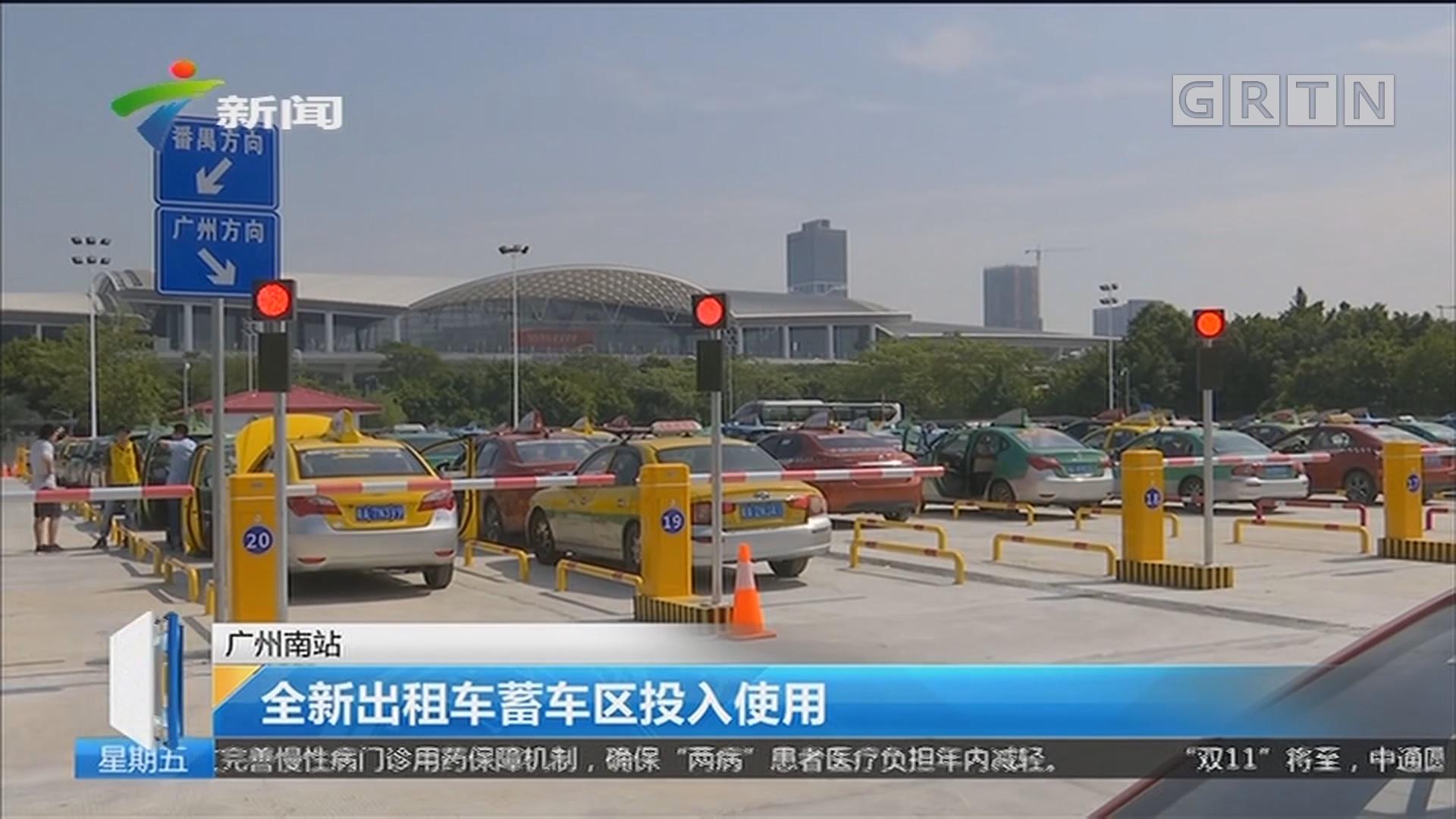 广州南站:全新出租车蓄车区投入使用
