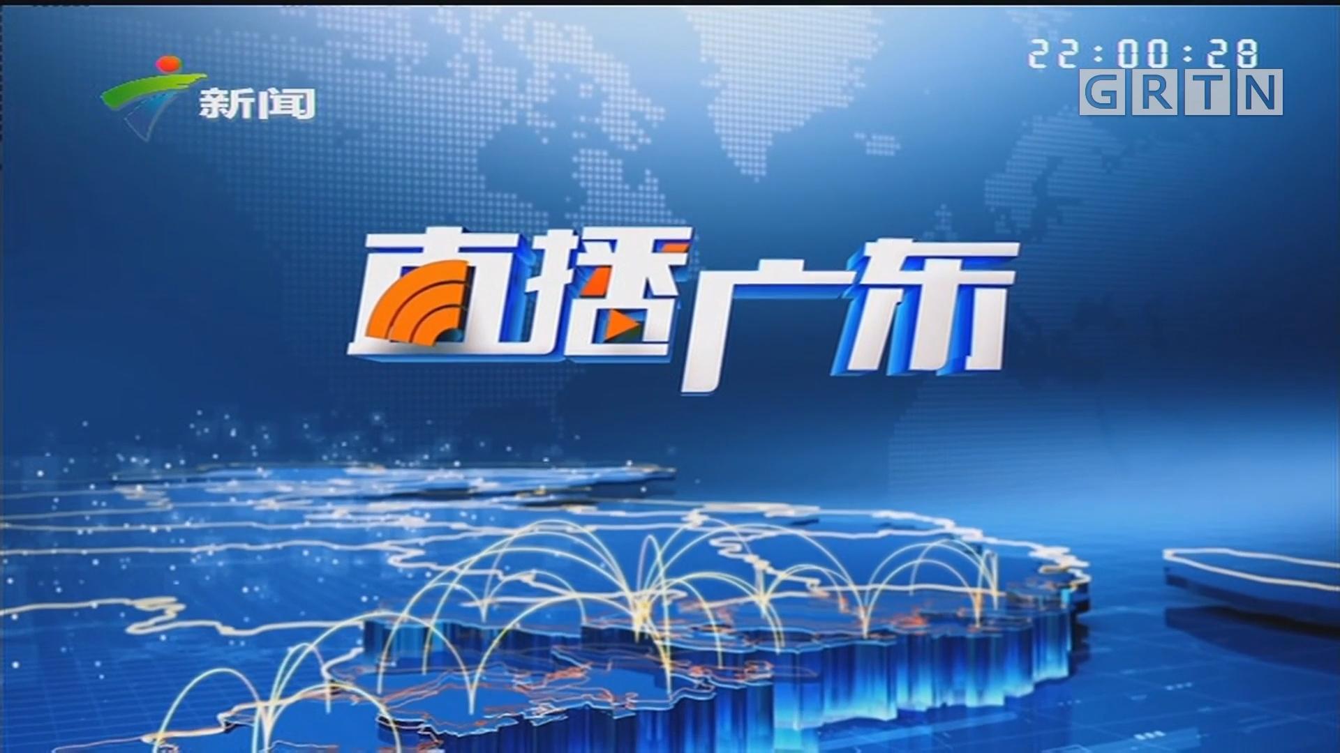 [HD][2019-10-04]直播广东:国庆假期第四天 广州南站客流高峰持续