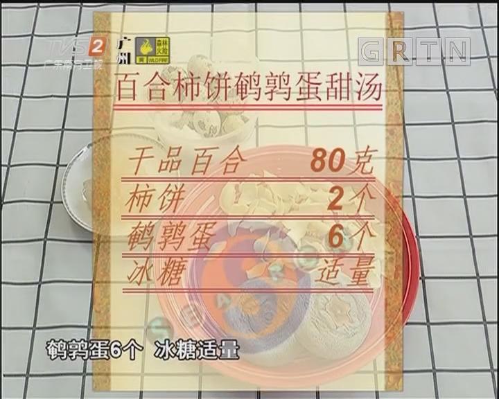 百合柿餅鵪鶉蛋甜湯