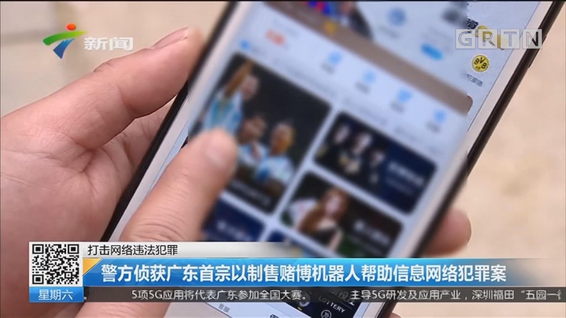 打击网络违法犯罪 警方侦获广东首宗以制售赌博机器人帮助信息网络犯罪案