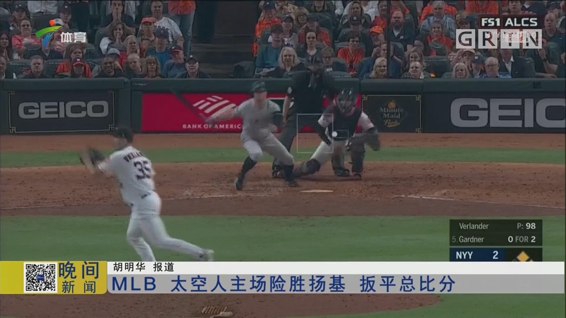 MLB 太空人主場險勝揚基 扳平總比分