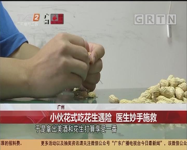 广州:小伙花式吃花生遇险 医生妙手施救