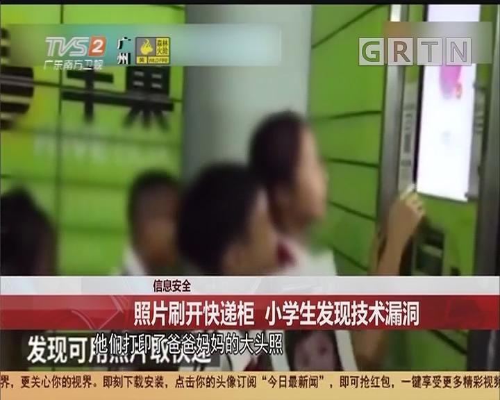 信息安全 照片刷开快递柜 小学生发现技术漏洞