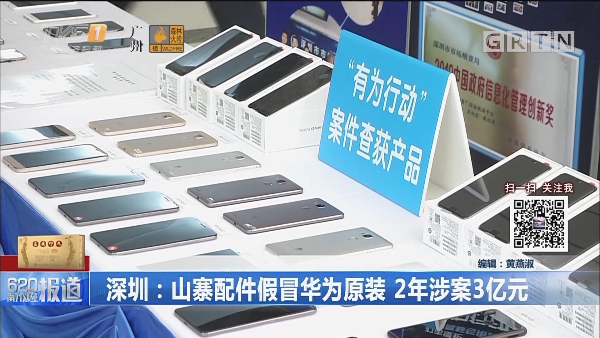 深圳:山寨配件假冒华为原装 2年涉案3亿元