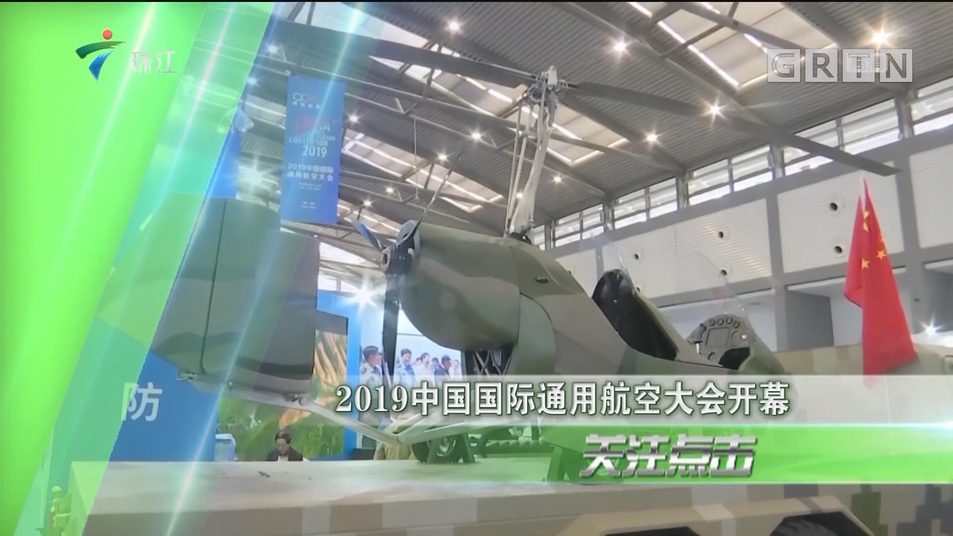 2019中国国际通用航空大会开幕