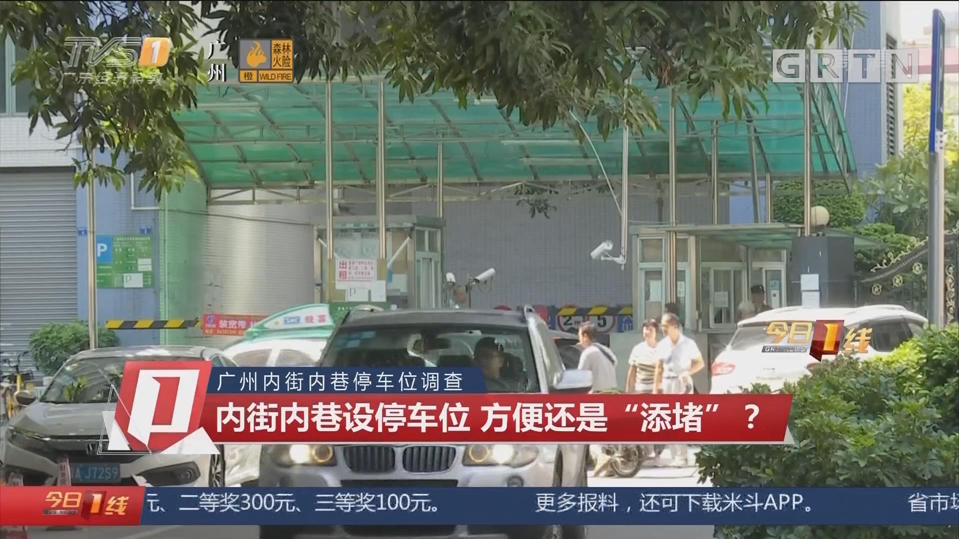 """广州内街内巷停车位调查:内街内巷设停车位 方便还是""""添堵""""?"""