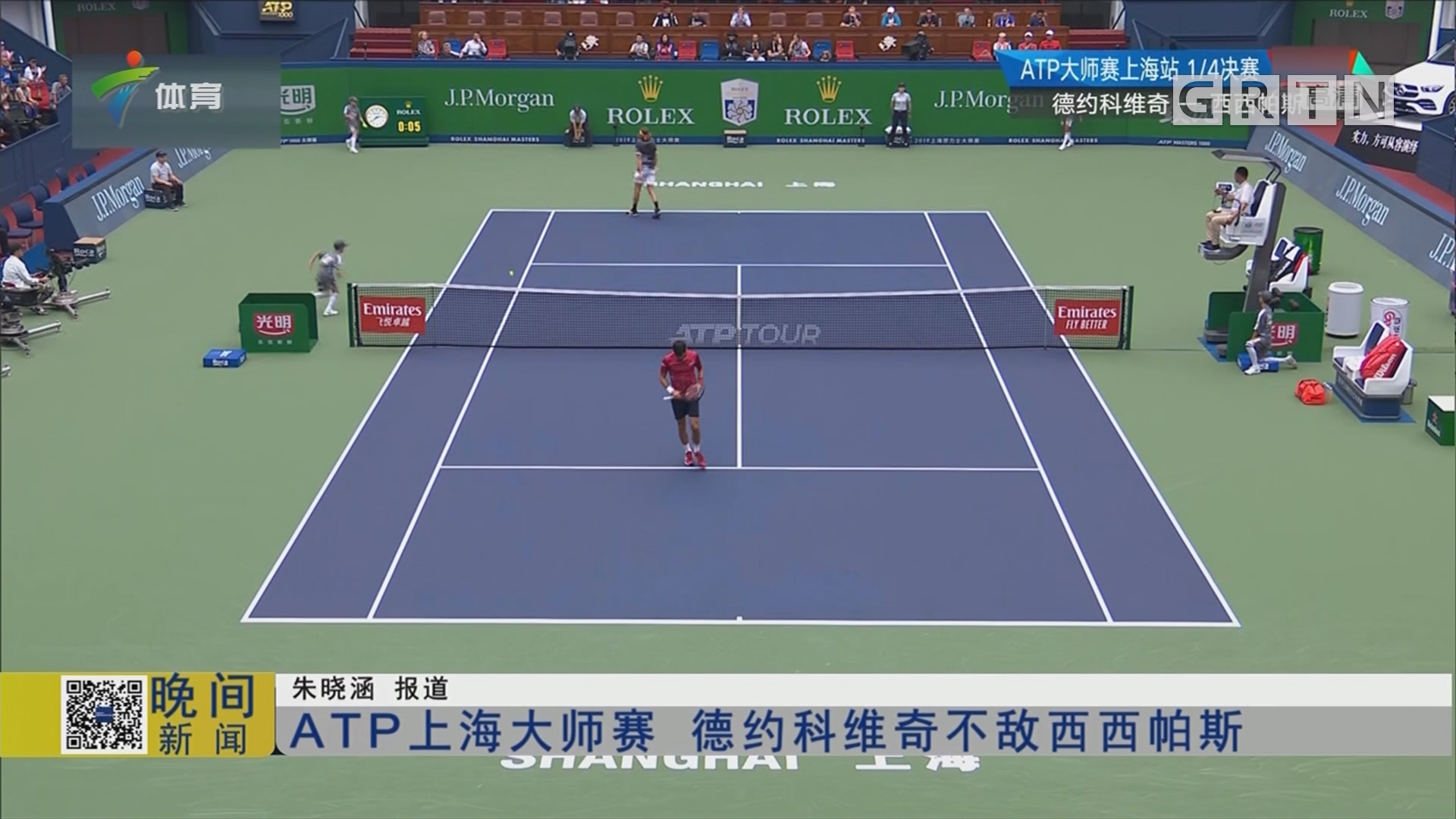 ATP上海大师赛 德约科维奇不敌西西帕斯