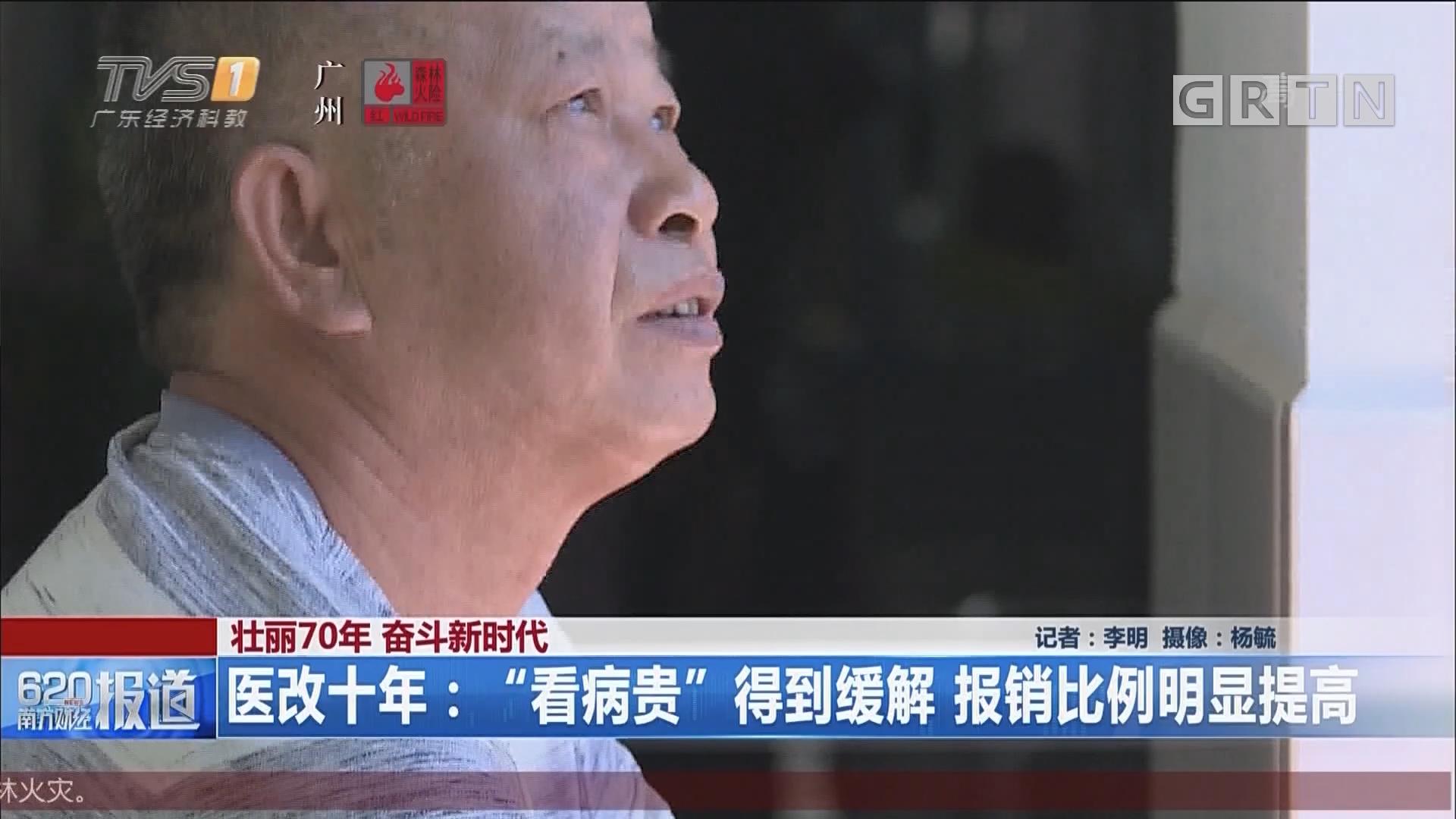 """壮丽70年 奋斗新时代 医改十年:""""看病贵""""得到缓解 报销比例明显提高"""