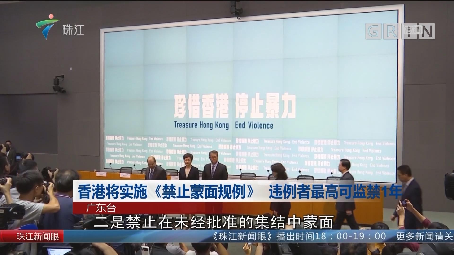 香港將實施《禁止蒙面規例》 違例者最高可監禁1年