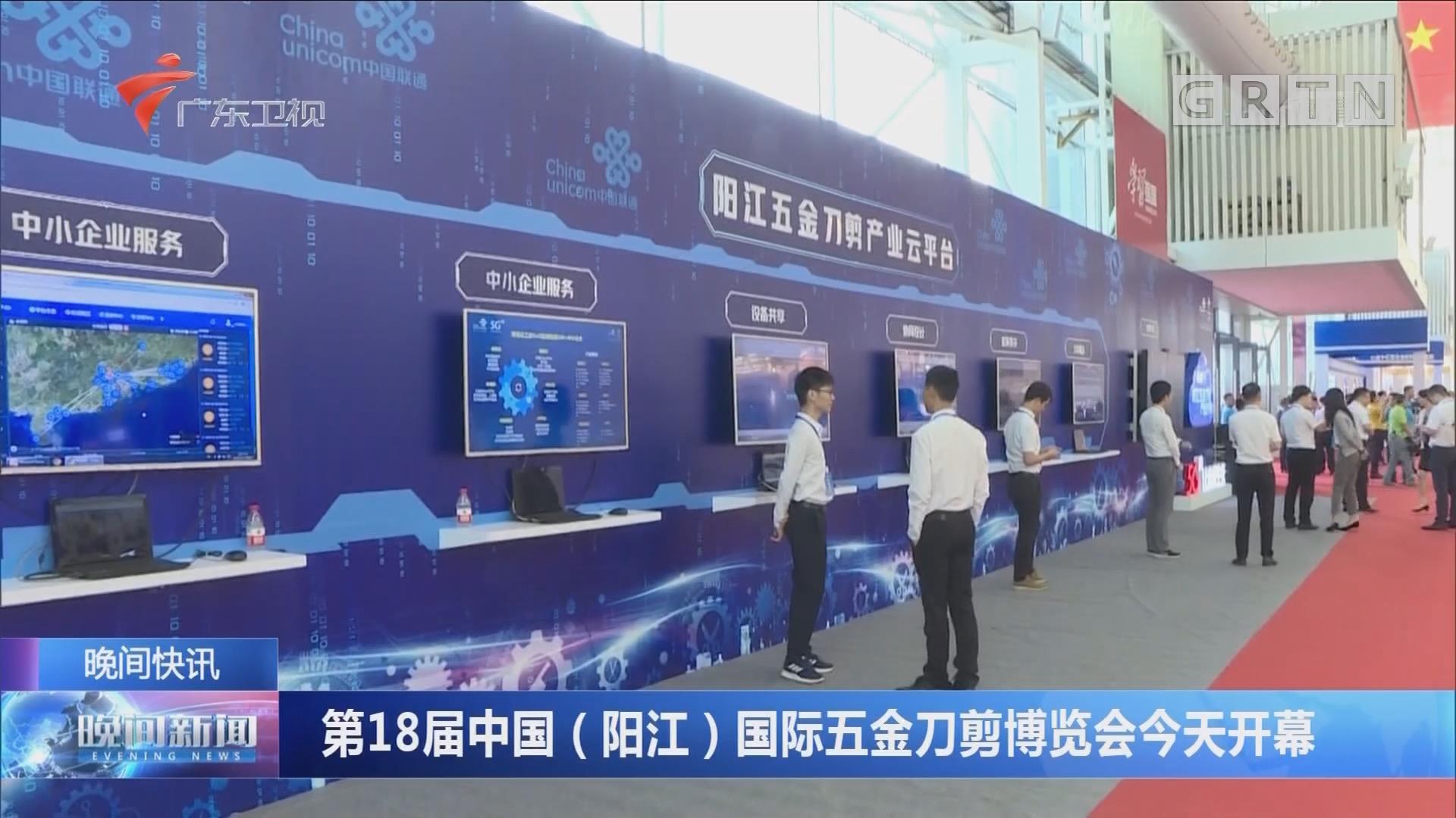 第18届中国(阳江)国际五金刀剪博览会今天开幕