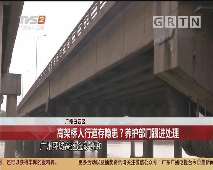 广州白云区 高架桥人行道存隐患?养护部门跟进处理