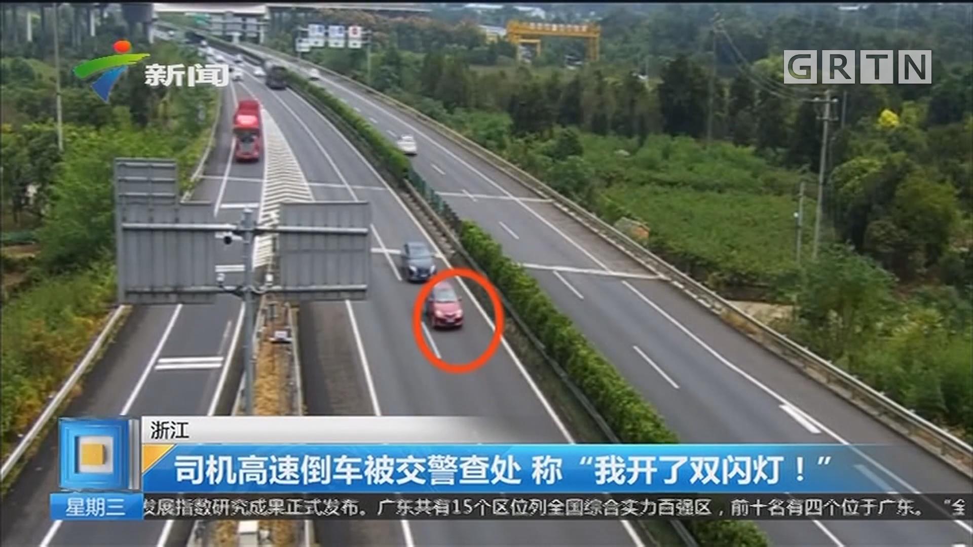 """浙江:司机高速倒车被交警查处 称""""我开了双闪灯!"""""""