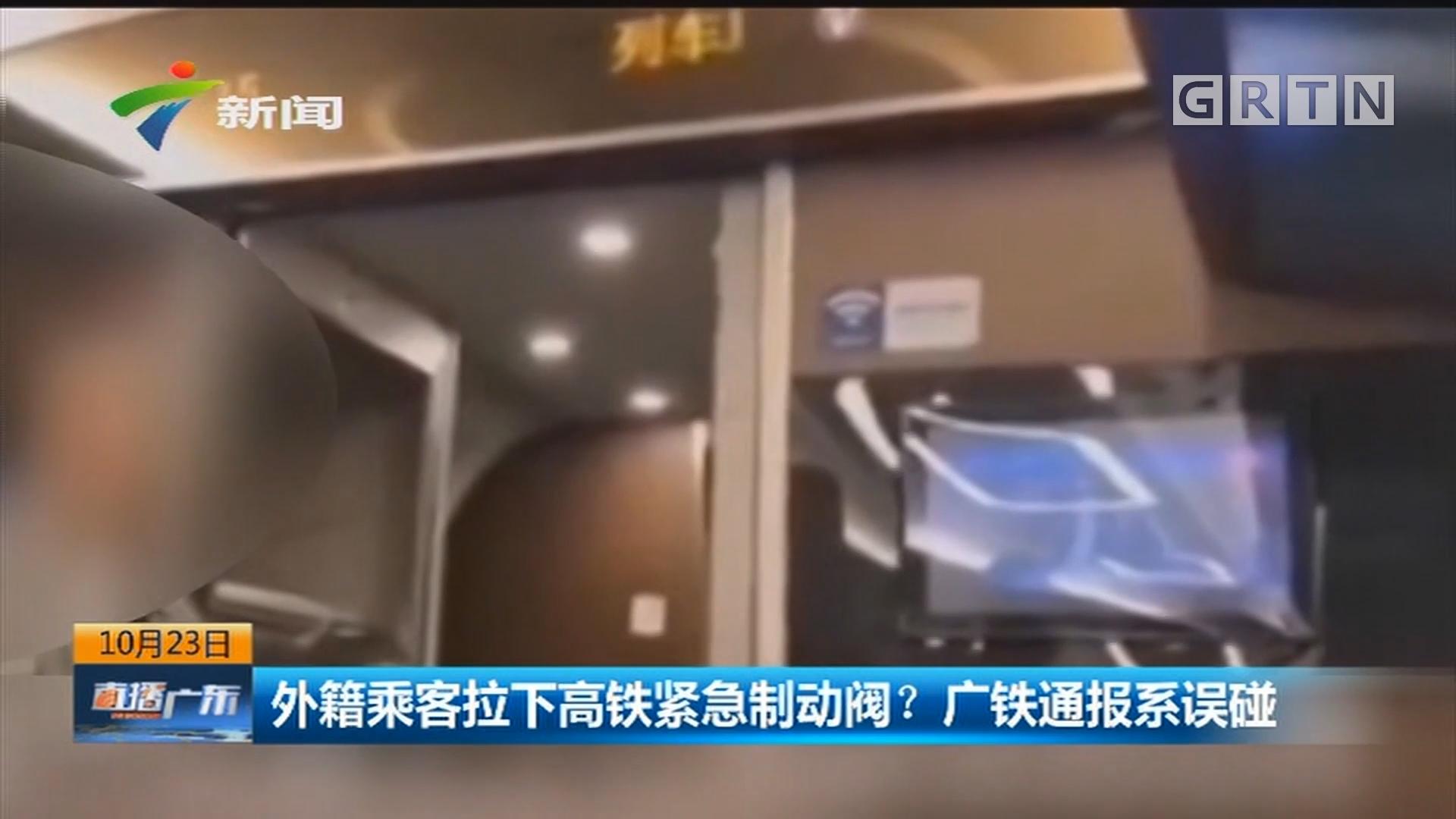 外籍乘客拉下高铁紧急制动阀?广铁通报系误碰
