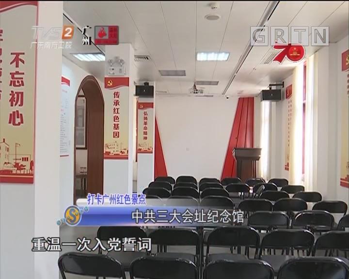 打卡广州红色景点:中共三大会址纪念馆