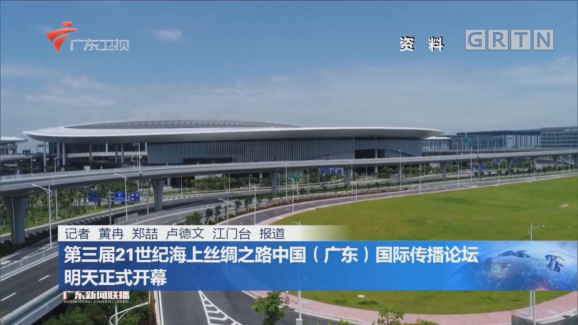 第三届21世纪海上丝绸之路中国(广东)国际传播论坛明天正式开幕