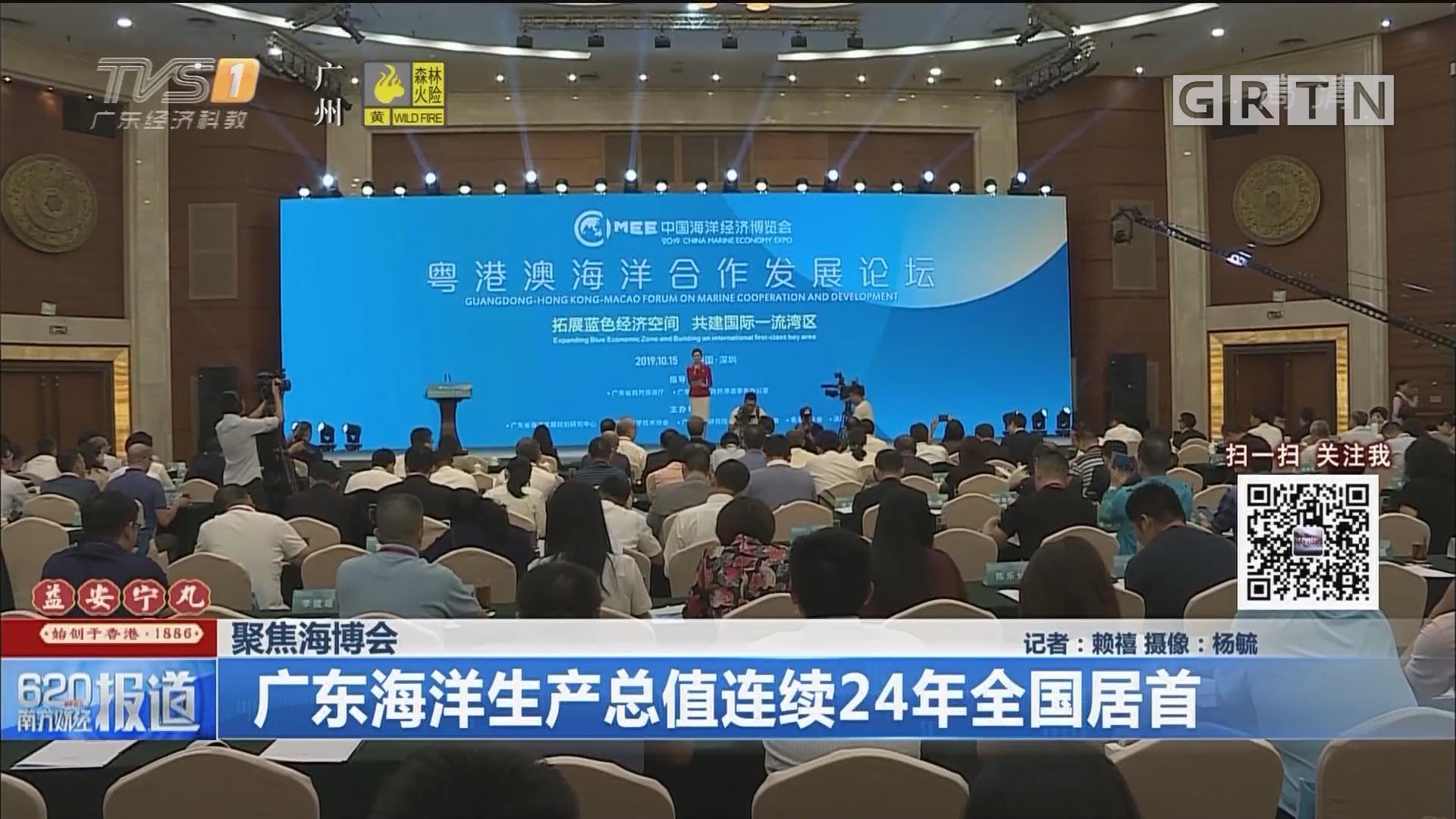 聚焦海博会:广东海洋生产总值连续24年全国居首