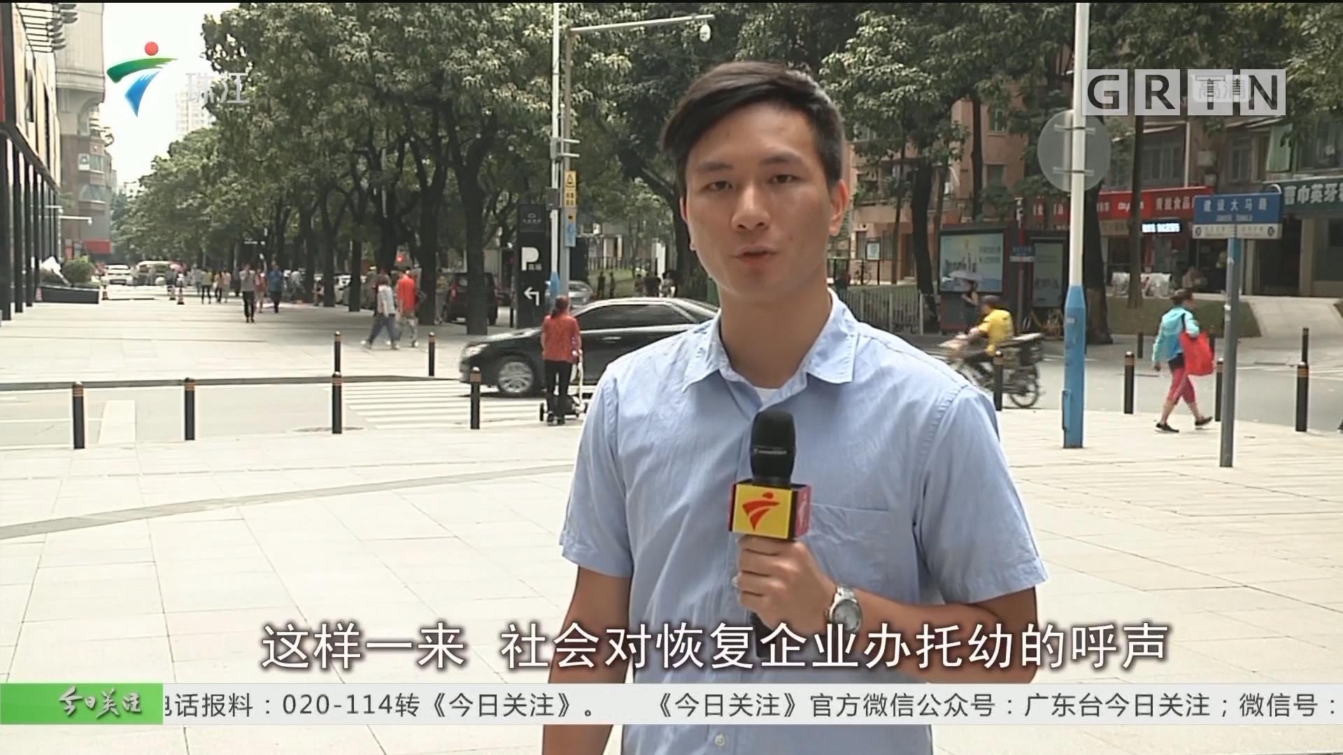 """广州:街坊呼吁恢复""""单位办幼儿园"""""""