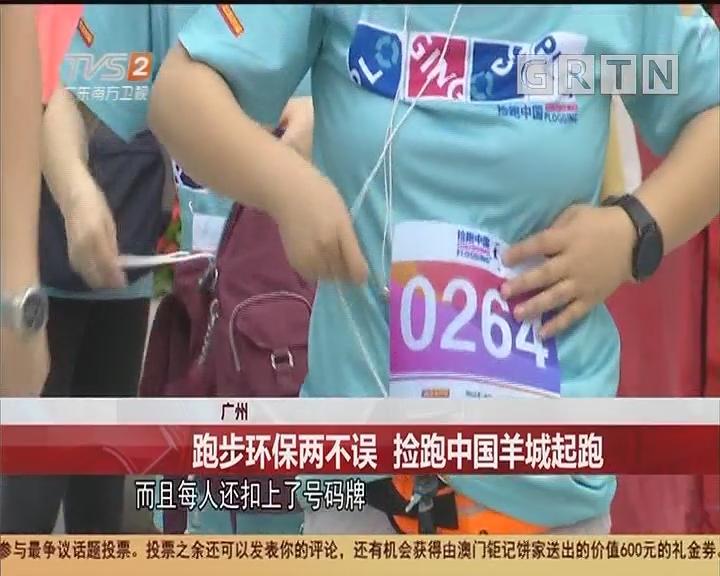 广州 跑步环保两不误 捡跑中国羊城起跑