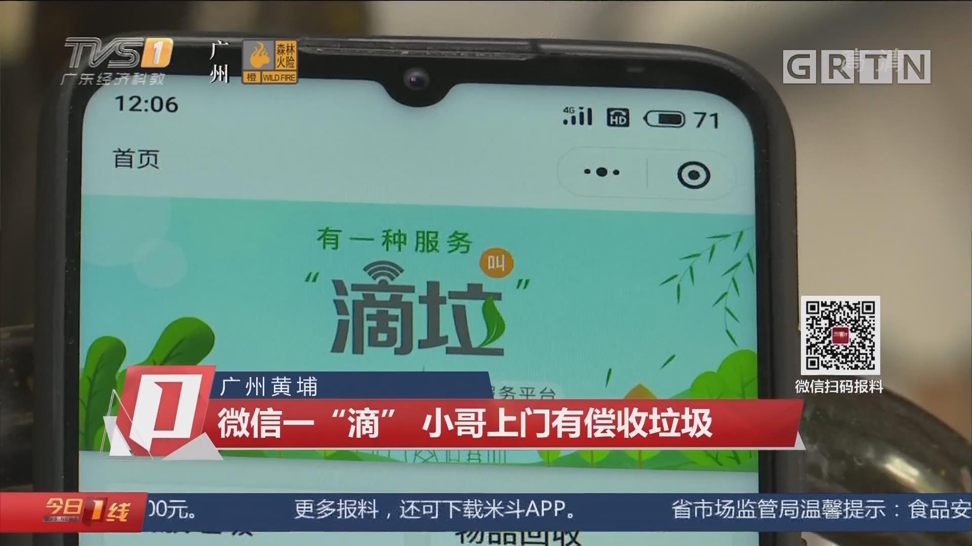"""广州黄埔:微信一""""滴"""" 小哥上门有偿收垃圾"""