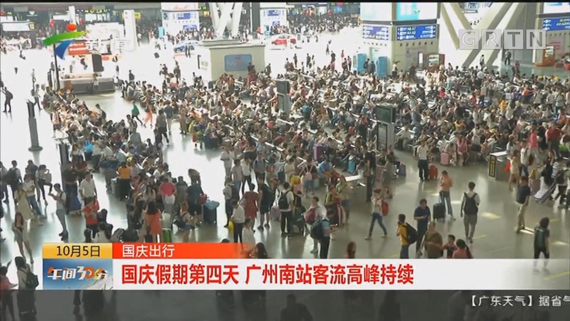 国庆出行:国庆假期第四天 广州南站客流高峰持续