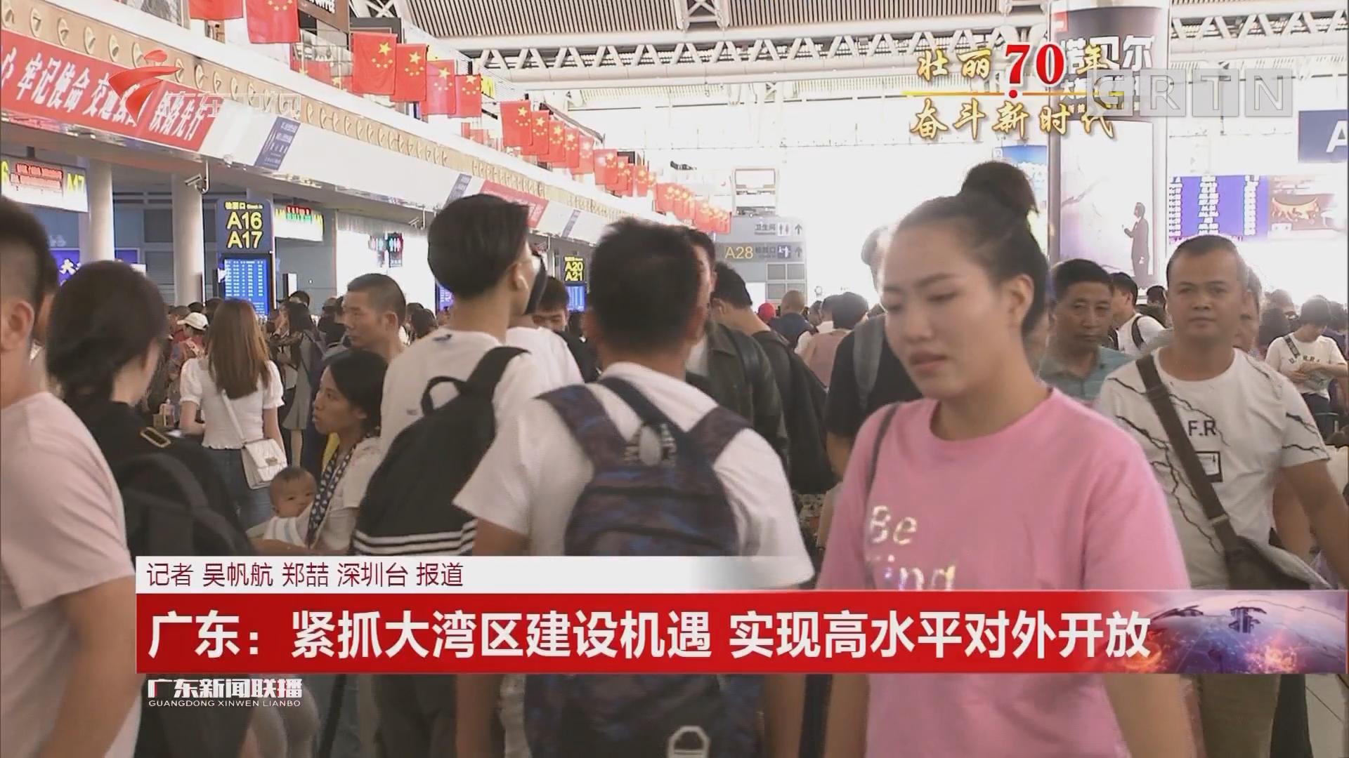 共和國發展成就巡禮 廣東:緊抓大灣區建設機遇 實現高水平對外開放